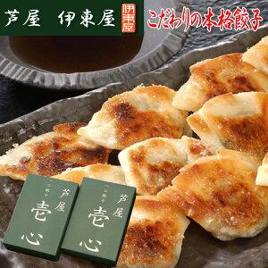 芦屋 一口餃子「壱心」2折セット 贈答 ギフト お中元 冷凍食品 揚げ物(送料無料)