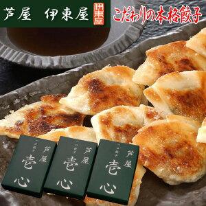 芦屋 一口餃子「壱心」3折セット 贈答 ギフト 父の日 冷凍食品 揚げ物(送料無料)