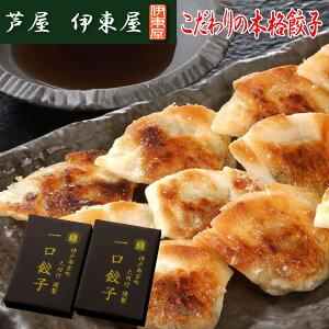 神戸 南京町 大同行謹製 一口餃子2折セット 贈答 ギフト お歳暮 冷凍食品 揚げ物(送料無料)