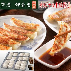 オリジナル黒豚餃子セット(20g×10個入トレー)×6トレー、タレ付き 自宅用(送料無料)