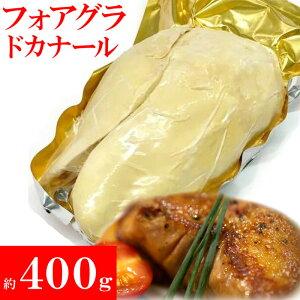 最高峰ハンガリー産 フォアグラ ドカナール まるごと1玉 約400g(約400g〜500g) 冷凍(送料無料)