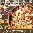 無添加無塩ミックスナッツ&シード1kg(同梱不可・コンビニ受取不可・代引不可)