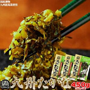 乳酸発酵九州たかな450g[150g×3](ゆうパケット送料無料)