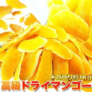 業務用 高級ドライマンゴー メガ盛り 1kg(送料無料)