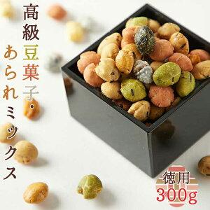 高級 豆菓子・あられミックス 徳用 300g(送料無料)