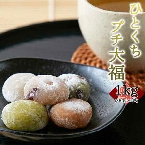 ひとくちプチ大福アソート5種 1kg(250g×4袋)(送料無料)