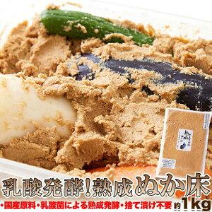 【ネコポス送料無料】捨て漬け不要 乳酸発酵 熟成ぬか床 1kg