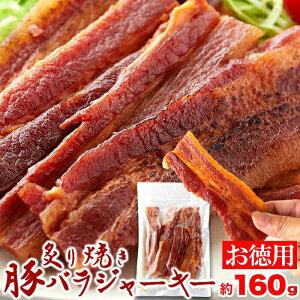 厚切り肉使用 炙り焼き豚バラジャーキー160g(送料無料)