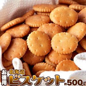 お徳用 北海道ビスケット500g(送料無料)