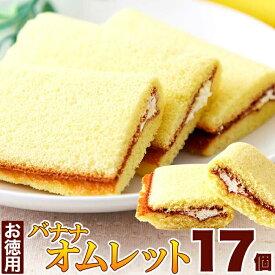 お徳用 バナナオムレット17個 (送料無料)