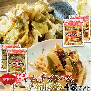 【ゆうパケット送料無料】辛口キムチメンマ&ザーサイ油炒め4袋セット(120g×各2袋)