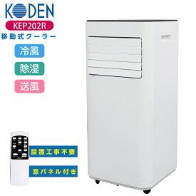 広電 移動式クーラー ノンドレン方式 温度調節 冷風 除湿 送風 リモコン タイマー 窓パネル付 KEP202R