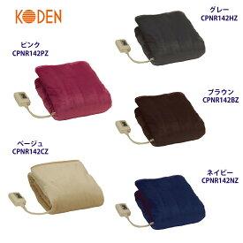 広電(KODEN) 電気毛布 ひざ掛け 全5色 140×80cm フランネル ふわふわ リバーシブル 洗える ダニ退治 省エネ 室温センサー付 スライド温度調節 ブラウン グレー ネイビー ベージュ ピンク CPNR142シリーズ