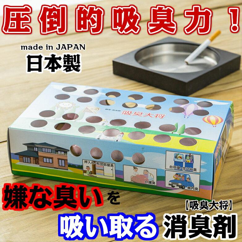 圧倒的消臭力!【吸臭大将】(介護にも)タバコ、靴箱、ペット、お部屋を半永久的に消臭・調湿効果を発揮(日本製) 送料無料
