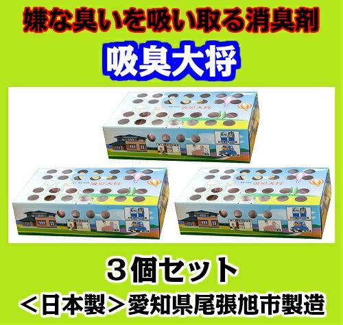 圧倒的消臭力!【吸臭大将<3個セット>】(介護にも)タバコ、靴箱、ペット、お部屋を半永久的に消臭・調湿効果を発揮(日本製) 送料無料