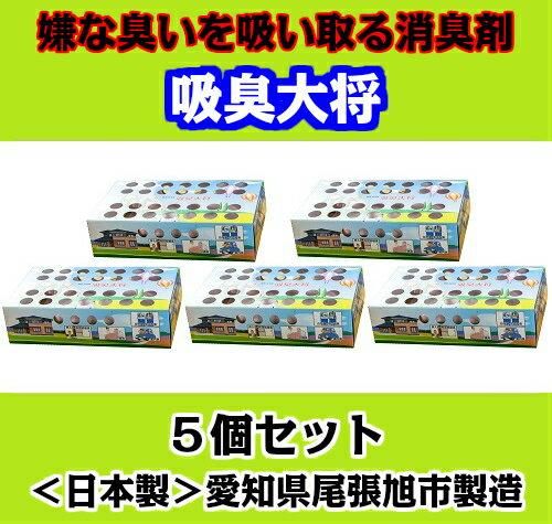 圧倒的消臭力!【吸臭大将<5個セット>】(介護にも)タバコ、靴箱、ペット、お部屋を半永久的に消臭・調湿効果を発揮(日本製) 送料無料