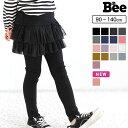 韓国子供服 韓国子ども服 韓国こども服 Bee カジュアル ナチュラル キッズ 女の子 総チュチュ 2段フリル チュール リ…