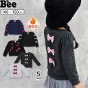 韓国子供服 韓国子ども服 韓国こども服 Bee カジュアル ナチュラル キッズ 女の子 リボン ブラック ネイビー グレー …