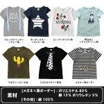 【韓国子供服】Teeシャツ半袖