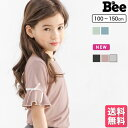 【4日10時まで!49%OFFクーポン利用で876円】韓国子供服 韓国子ども服 韓国こども服 Bee カジュアル ナチュラル キッ…