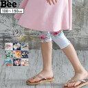 韓国子供服 韓国子ども服 韓国こども服 Bee 女の子 カジュアル ナチュラル キッズ 女の子 レギンス スパッツ ストレッ…