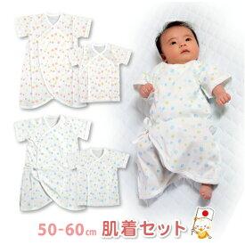 d8c937f844d11  メール便対応  日本製 新生児肌着2枚セット クレヨン|