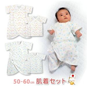 【メール便対応】【日本製】新生児肌着2枚セット クレヨン|フライス 新生児 短肌着とコンビ肌着の2枚組 半袖 ベビー肌着 セット 赤ちゃん ベビー服 ドット 水玉 綿100% コットン 可愛い 出