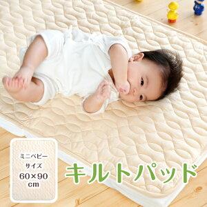 【あす楽】しっかり厚手のキルトパッド(ミニベビーサイズ60×90cm)ベビーマットレス・敷布団用キルトパッド/お肌にやさしい綿100%のパッド/汗や汚れを吸収して快適をキープする敷きパッ
