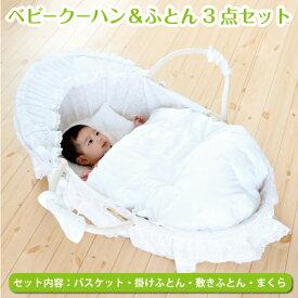 トウモロコシの皮で作ったクーハン&ふとんセット(レース付きかご本体、敷きふとん、掛け布団、枕)/クーファン/ハンドメイドで編み込んだベビーキャリー/出産祝いにも/通気性がよくムレずに快適/お昼寝用に最適/赤ちゃんの移動に便利なバスケット/代引不可/送料無料