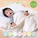【あす楽】L字ファスナー 掛布団カバー ベビーサイズ | 綿100% 日本製 ベビー掛け布団カバー 95×120cm対応 掛けふと…