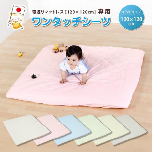 【あす楽】ベビープレイマット専用カバー/120×120cm対応サイズ