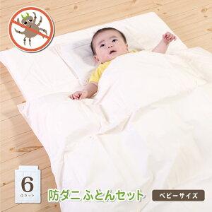 防ダニふとんセット ベビーふとん6点セット 赤ちゃんのアレルギー対策に 洗える防ダニ掛けふとん、洗える防ダニ枕、防ダニマットレス、各種防ダニカバーのベビーサイズ6点セット 丸
