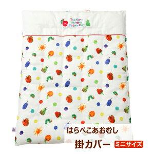 はらぺこあおむし 掛けカバー(ミニベビーサイズ)   ダブルガーゼ使用 ふんわり 柔らか 掛け布団カバー 刺繍入り ベビー 赤ちゃん 掛カバー かけカバー ギフト対応 80×100cm ミニベビーサイズ