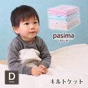 【ポイント2倍】パシーマキルトケット ダブルサイズ   綿100%の高密度ガーゼのベビー布団 洗濯するごとにふっくらや…