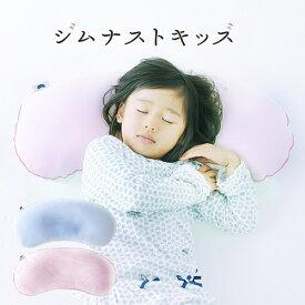 【ポイント10倍】ジムナストキッズ | gymnast kids 子供の成長に合わせれる高さ調節ができるこどもまくら こども 洗える子供用枕 子供 子供枕 キッズ キッズまくら ジュニア ジュニアまくら kids まくら ピロー pillow 洗濯 ギフト対応