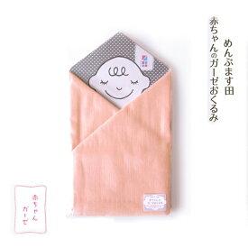 【あす楽】めんぷます田 赤ちゃんのガーゼおくるみ   約120x120cm/ガーゼ素材で柔らかい/天然素材の綿100%/プレゼントにも最適
