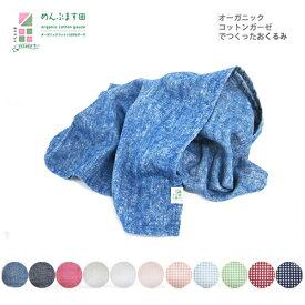【あす楽】めんぷます田 | 赤ちゃんオーガニックコットンガーゼ おくるみ 約1050x105cm/肌に優しい綿100%/とろけるような肌触り/生まれたばかりの赤ちゃんに/お昼寝ケットや授乳ケープにも使える/日本製