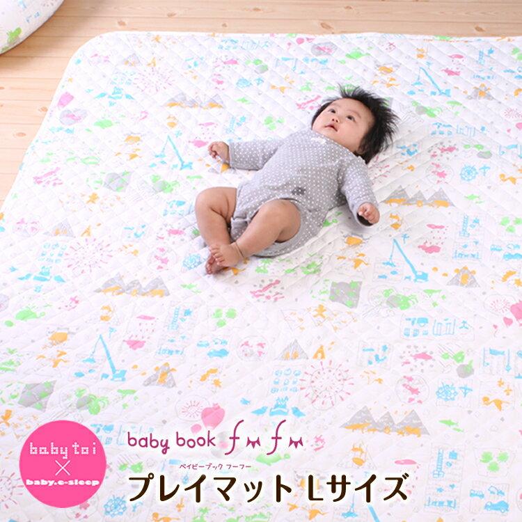 【あす楽】baby book fu fu┃持ち運びしやすいベビープレイマット(Lサイズ/150×150cm)赤ちゃんがリビングで遊ぶのに最適な大判ベビーマット・大きなプレイマットだから広々と遊べるベビー用ラグマット 軽量 軽い/ギフト対応