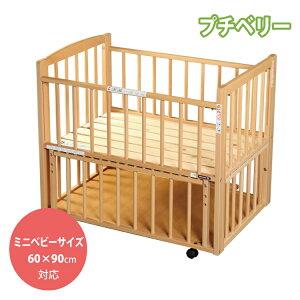 添い寝ミニベッド L型プチベリー/サワベビー/ミニベビーサイズ60×90cm対応の添い寝ベッド/横側の柵(前枠)と足側の柵(つま枠)の2面が開閉できるので、赤ちゃんのお世話もラクラク/ひのきの床