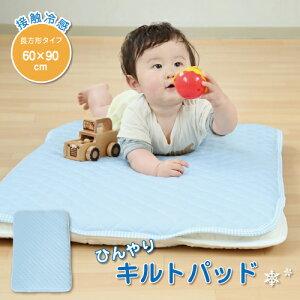 【あす楽】ベビー用ひんやり敷きパッド(60×90cm)ひんやりミニ敷きパッドひんやり冷たいからすやすや眠れる接触冷感敷きパッド 赤ちゃん アイス 涼感キルトパッド ヒンヤリポータブルお