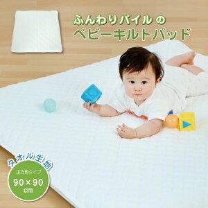 【あす楽】ふんわりパイルのキルトパッド(90×90cm)正方形タイプ | 吸湿速乾 敷きパッド 北欧風 かわいい 綿100% 洗える 洗濯可 汚れ防止 ベビーパッド キルト敷きパッド 赤ちゃん 出産準