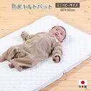 【あす楽】防水キルトパッド ベビーミニサイズ(60×90cm)赤ちゃんのおねしょを布団に浸み込ませない防水パット! ベ…