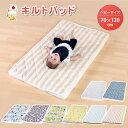 【あす楽】キルトパッド ベビーサイズ 70×120cm 【日本製】|敷きパッド 北欧風 かわいいベビーマットパッド 綿10…