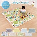 【あす楽】 キルトパッド 正方形タイプ 120×120cm 【日本製】|敷きパッド 北欧風 かわいい 綿100% 洗える …