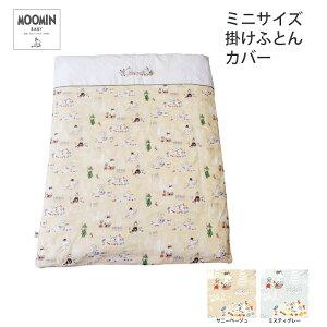 ミニベビー 掛け布団カバー 80×100cm 洗える 掛けカバー ムーミン MOOMIN かわいい 北欧柄 綿100% ダブルガーゼ 日本製