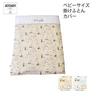 ベビー 掛け布団カバー 102×128cm 洗える 掛けカバー ムーミン MOOMIN かわいい 北欧柄 綿100% ダブルガーゼ 日本製
