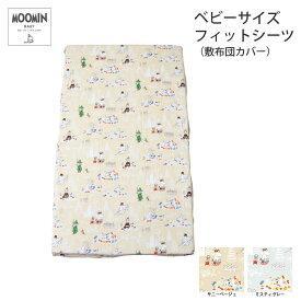ベビー フィットシーツ 70×120cm 洗える 敷き ムーミン MOOMIN かわいい 北欧柄 綿100% ダブルガーゼ 日本製