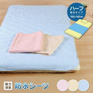 防水シーツ シングルハーフサイズ(100x140cm) 大切な寝具を介護臭・加齢臭から守る介護で重宝する防止おねしょシーツ 抗菌成分を配合 乾燥機 洗濯機もOK 四隅ゴム付き 寝汗 対策 ランキング