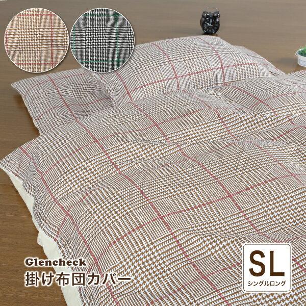 Glencheck(グレンチェック)掛け布団カバー シングルロングサイズ 150×210cm