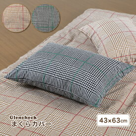 枕カバー 43×63cm Glencheck(グレンチェック) 総柄 シンプル かわいい おしゃれ 人気 安心の日本製 国産 お肌に優しい 綿100% 洗える オールシーズン 選べる2色 ベージュ ブラック ピロ-カバー まくらカバー